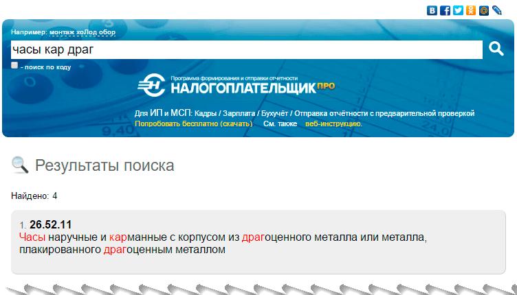 Сайт okpd2.info. Руководство посетителя сайта. Пример поиска группировки ОКПД2 N1