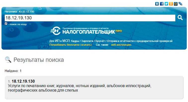 Сайт okpd2.info. Руководство посетителя сайта. Пример поиска группировки ОКПД2 N2