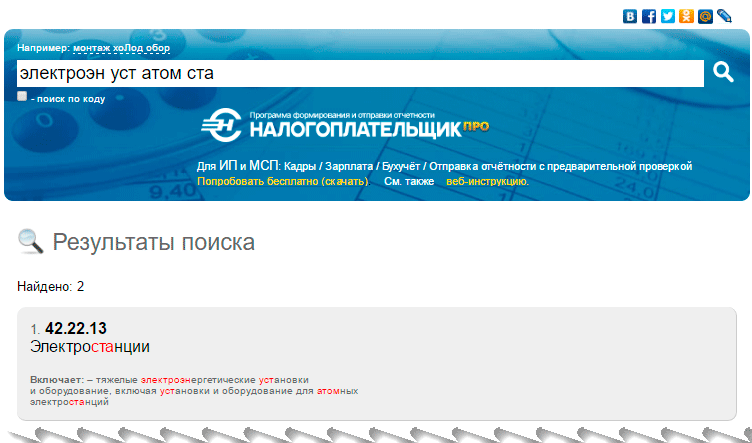 Сайт okpd2.info. Руководство посетителя сайта. Пример поиска группировки ОКПД2 N3